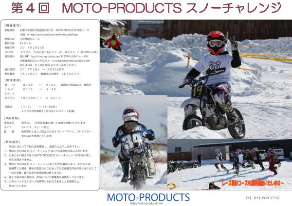第4回 MOTO-PRODUCTS スノーチャレンジ